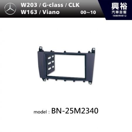 【BENZ】00~10年W203 | G-class | CLK | W163 | Viano主機框 BN-25M2340