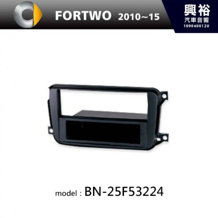 【SMART】2010~2015年 FORTWO 主機框 BN-25F53224