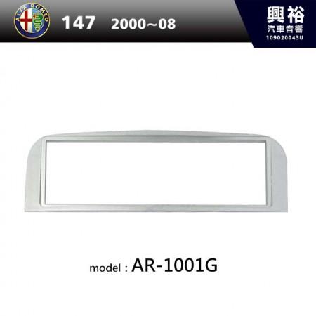 【ALFA】2000~2008年 ALFA 147 主機框 AR-1001G