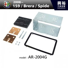 【ALFA】2008~ 159 / Brera / Spide 主機框 AR-2004G