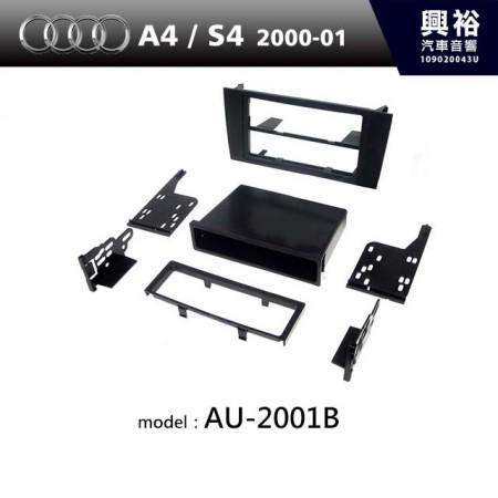 【AUDI】2000~2001年 AUDI A4 / S4 主機框 AU-2001B