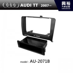 【AUDI】2007~  AUDI TT 主機框 AU-2071B