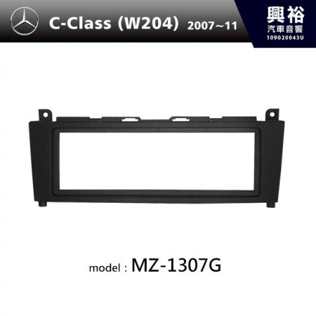 【BENZ】2007~2011年 M.BENZ C-Class (W204) 主機框 MZ-1307G