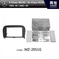【BENZ】1999~2005年 / 2003~2009年 M.BENZ S-Class (W220) / SL-Class (R230) 主機框 MZ-2051G