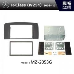 【BENZ】2006~2017年 M.BENZ R-Class (W251) 主機框 MZ-2053G