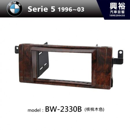 【BMW】1996~2003年 BMW Serie 5 (E39) 主機框 BW-2330TW (核桃木色)