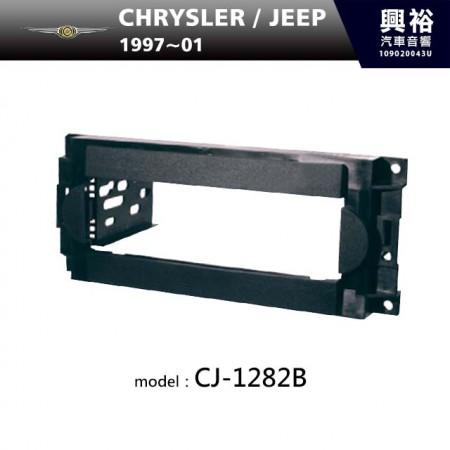 【CHRYSLER】1997~2001年 CHRYSLER / JEEP 主機框 CJ-1282B
