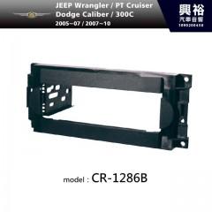 【CHRYSLER】2005~2007年 / 2007~2010年 CHRYSLER PT Cruiser / 300C / JEEP Wrangler / Dodge Caliber 主機框 CR-1286B