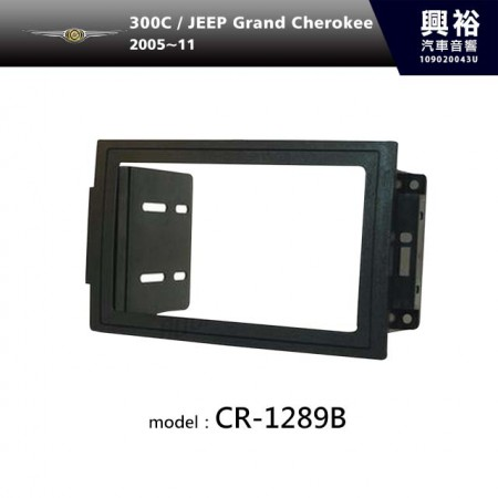 【CHRYSLER】2005~2011年 CHRYSLER 300C / JEEP Grand Cherokee 主機框 CR-1289B