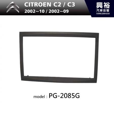 【CITROEN】2002~2010年 / 2002~2009年 CITROEN C2 / C3 主機框 PG-2085G