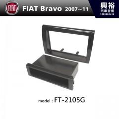 【FIAT】2007~2011年 FIAT Bravo 主機框 FT-2105G