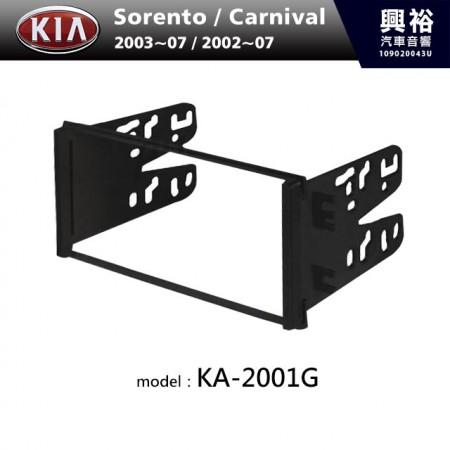 【KIA】2003~2007年 / 2002~2007年 Sorento / Carnival 主機框 KA-2001G