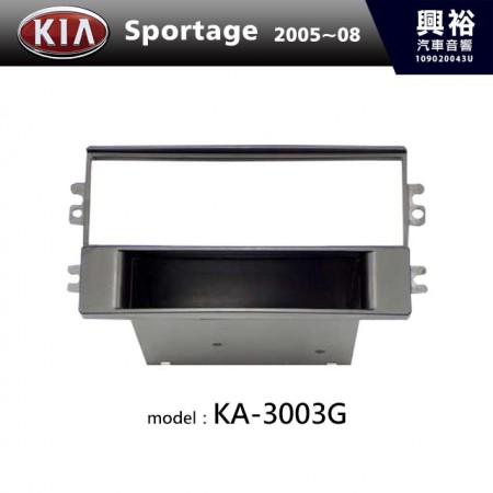 【KIA】2005~2008年 Sportage 主機框 KA-3003G