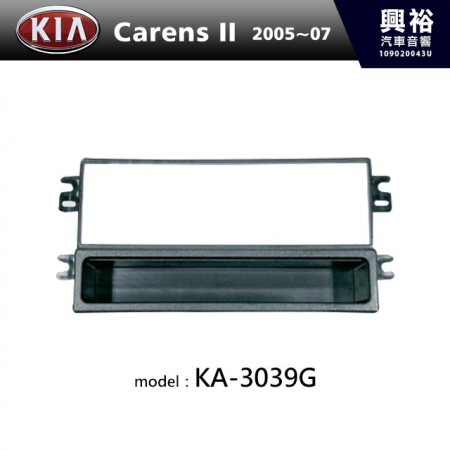 【KIA】2005~2007年 Carens II 主機框 KA-3039G