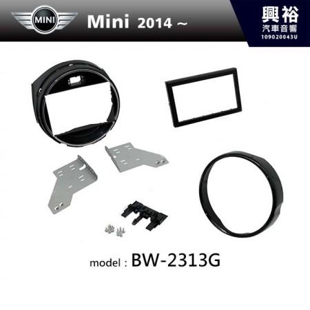 【BMW】2014年~ BMW Mini 主機框 BW-2313G