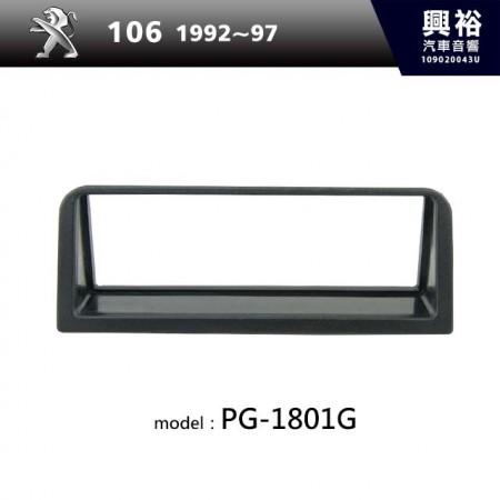 【PEUGEOT】1992~1997年 PEUGEOT 106 主機框 PG-1801G