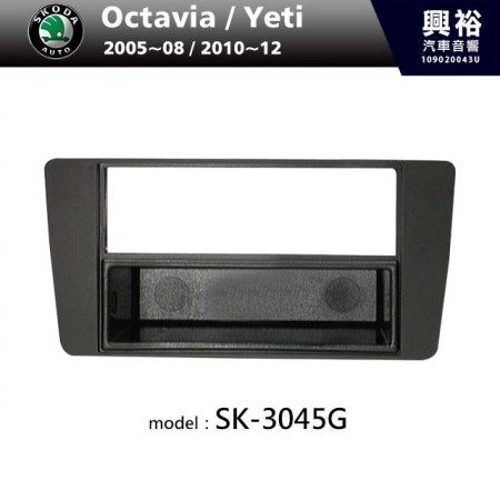 【SKODA】2005~2008年 / 2010~2012年 Octavia / Yeti 主機框 SK-3045G