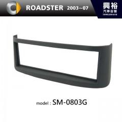 【SMART】2003~2007年 SMART Roadster 主機框 SM-0803G
