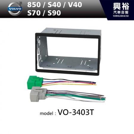 【VOLVO】850 / S40 / V40 / S70 / S90 主機框 VO-3403T