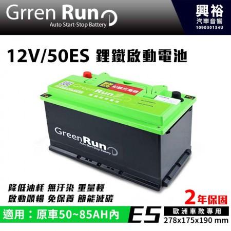 【GREENRUN】12V/50ES 鋰鐵啟動電池 原車50~85AH內適用 *支援AGM停啟 汽車電瓶 (兩年保固
