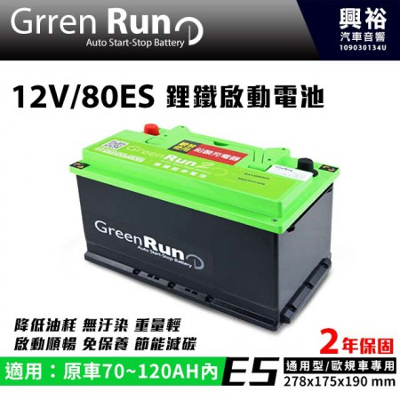 【GREENRUN】12V/80ES 鋰鐵啟動電池 原車70~120AH內適用 *支援AGM停啟 汽車電瓶 (兩年保固