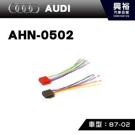 【AUDI】1987-2002年 主機線組AHN-0502