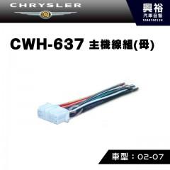 【CHRYSLER】2002-2007年主機線組(母) CWH-637