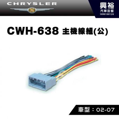 【CHRYSLER】2002-2007年主機線組(公) CWH-638