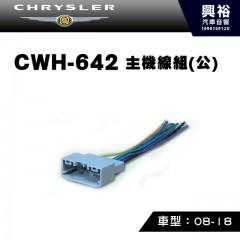 【CHRYSLER】2008-2018年主機線組(公) CWH-642