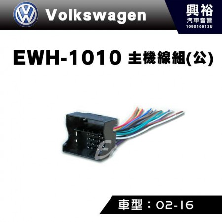 【VW】2002-2016年主機線組(公) EWH-1010