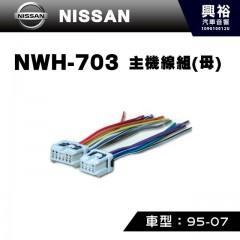 【NISSAN】1995-2007年主機線組(公) NWH-703