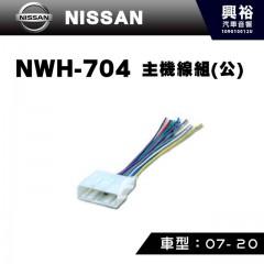 【NISSAN】2001-2020年主機線組(公) NWH-704
