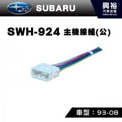 【SUBARU】1993-2008年主機線組(公) SWH-924