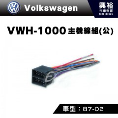 【VW】1987-2002年主機線組(公) VWH-1000