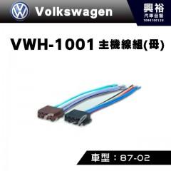 【VW】1987-2002年主機線組(母) VWH-1001