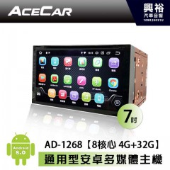 【ACECAR】奧斯卡 AD-1268 7吋通用型 安卓多媒體主機 *DVD+藍芽+導航+安卓(數位.倒車選配)*8核心