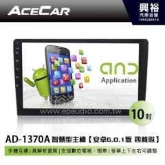 【ACECAR】奧斯卡 AD-1370A 安卓通用型 10吋觸控螢幕多媒體主機 *藍芽+導航+安卓(倒車.數位選配) *無碟 四核心