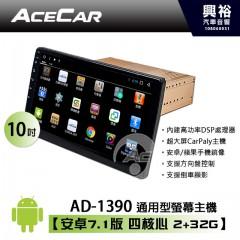 【ACECAR】奧斯卡 AD-1390 10吋通用型 CarPlay 安卓雙系統螢幕主機*數位 倒車選配
