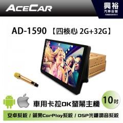 【ACECAR】AD-1590 10吋 通用型 車用卡拉OK螢幕主機*安卓 CarPlay 雙系統