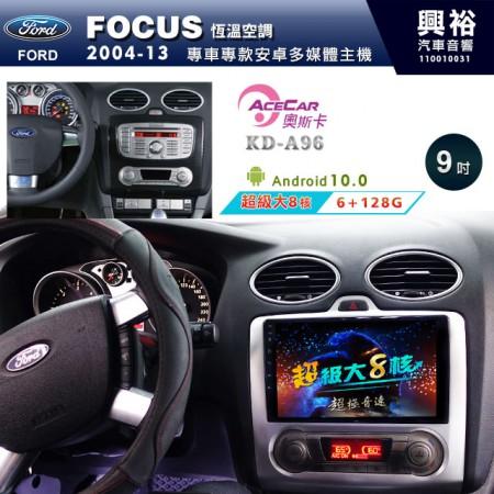 【ACECAR】2004~13年FOCUS 恆溫空調/手動空調專用9吋KD-A96無碟安卓機*藍芽+導航+安卓*超級大8核心6+128G※倒車選配