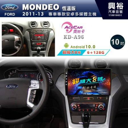 【ACECAR】2011~13年MONDEO 恆溫專用10吋KD-A96無碟安卓機*藍芽+導航+安卓*超級大8核心6+128G※倒車選配