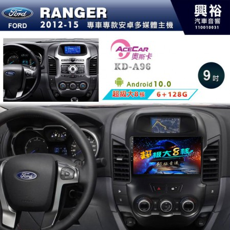 【ACECAR】2012~15年RANGER 專用9吋KD-A96無碟安卓機*藍芽+導航+安卓*超級大8核心6+128G※倒車選配