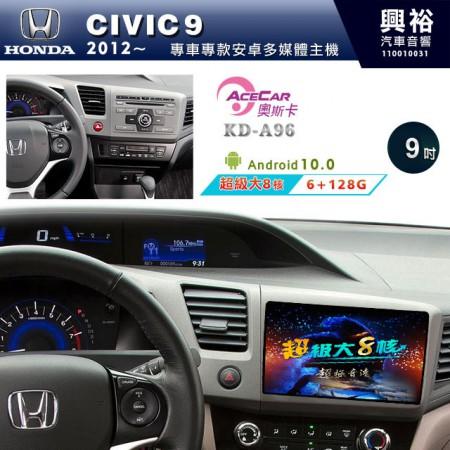 【ACECAR】2012~年CIVIC9 專用9吋KD-A96無碟安卓機*藍芽+導航+安卓*超級大8核心6+128G※倒車選配