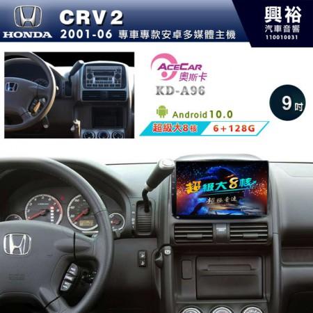 【ACECAR】2001~06年CRV2 專用9吋KD-A96無碟安卓機*藍芽+導航+安卓*超級大8核心6+128G※倒車選配