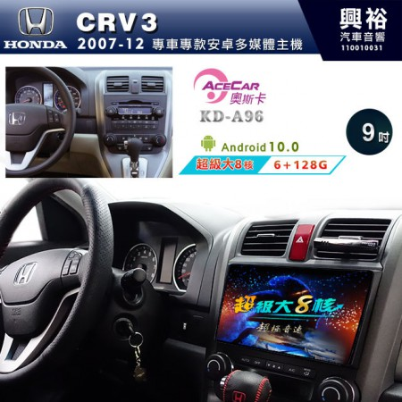 【ACECAR】2007~12年CRV3 專用9吋KD-A96無碟安卓機*藍芽+導航+安卓*超級大8核心6+128G※倒車選配