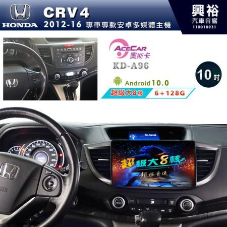 【ACECAR】2012~16年CRV4 專用10吋KD-A96無碟安卓機*藍芽+導航+安卓*超級大8核心6+128G※倒車選配