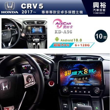 【ACECAR】2017~年CRV5 專用10吋KD-A96無碟安卓機*藍芽+導航+安卓*超級大8核心6+128G※倒車選配