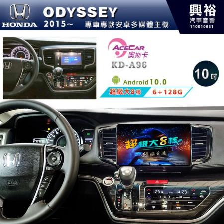 【ACECAR】2015~年ODYSSEY 專用10吋KD-A96無碟安卓機*藍芽+導航+安卓*超級大8核心6+128G※倒車選配