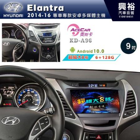 【ACECAR】2014~16年ELANTRA 專用9吋KD-A96無碟安卓機*藍芽+導航+安卓*超級大8核心6+128G※倒車選配