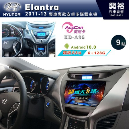 【ACECAR】2011~13年ELANTRA 專用9吋KD-A96無碟安卓機*藍芽+導航+安卓*超級大8核心6+128G※倒車選配